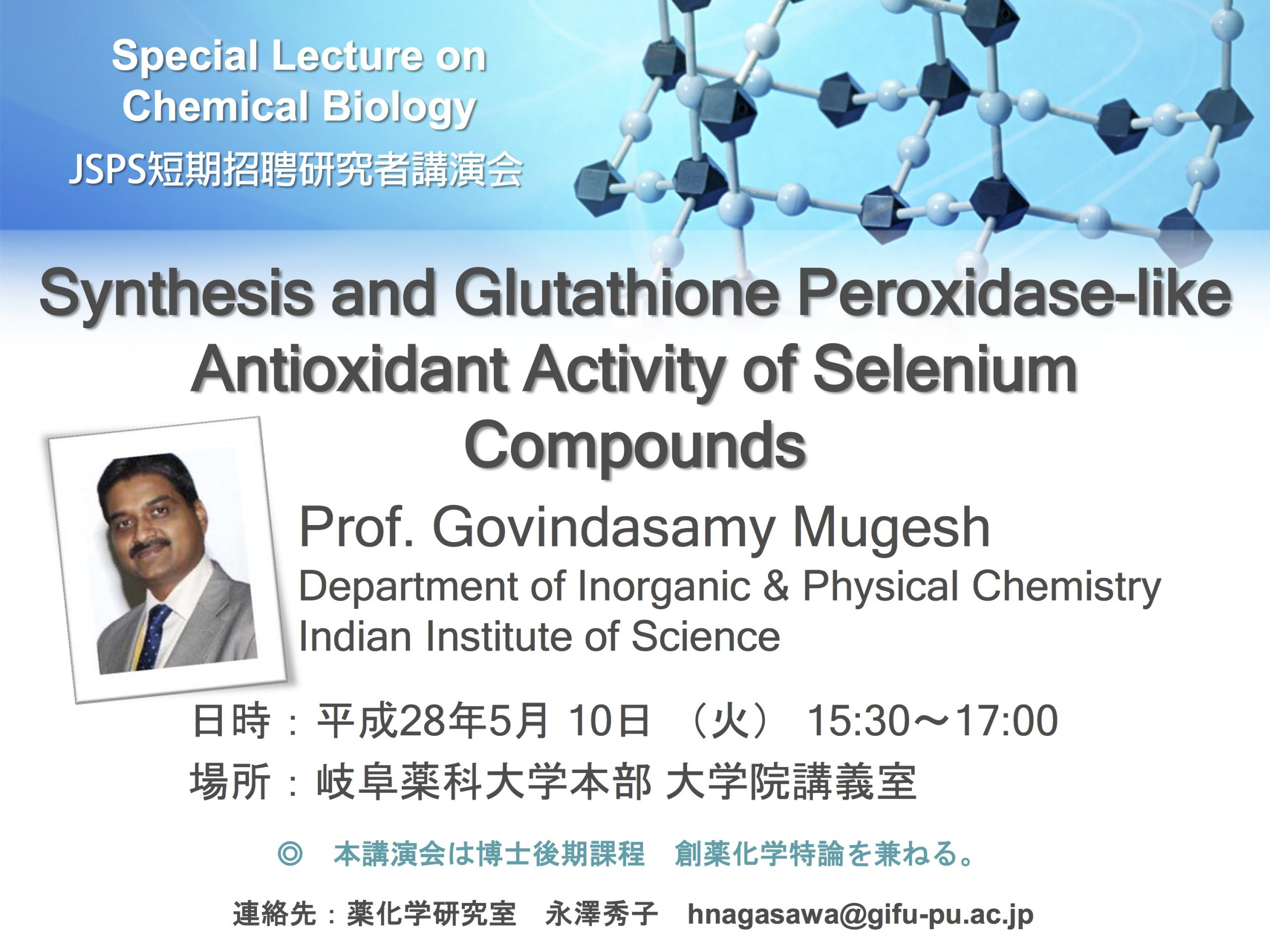 """2016. May 10, Prof. Mugesh (Indian Institute of Science) will come to give presentation on """"selenium chemistry"""""""