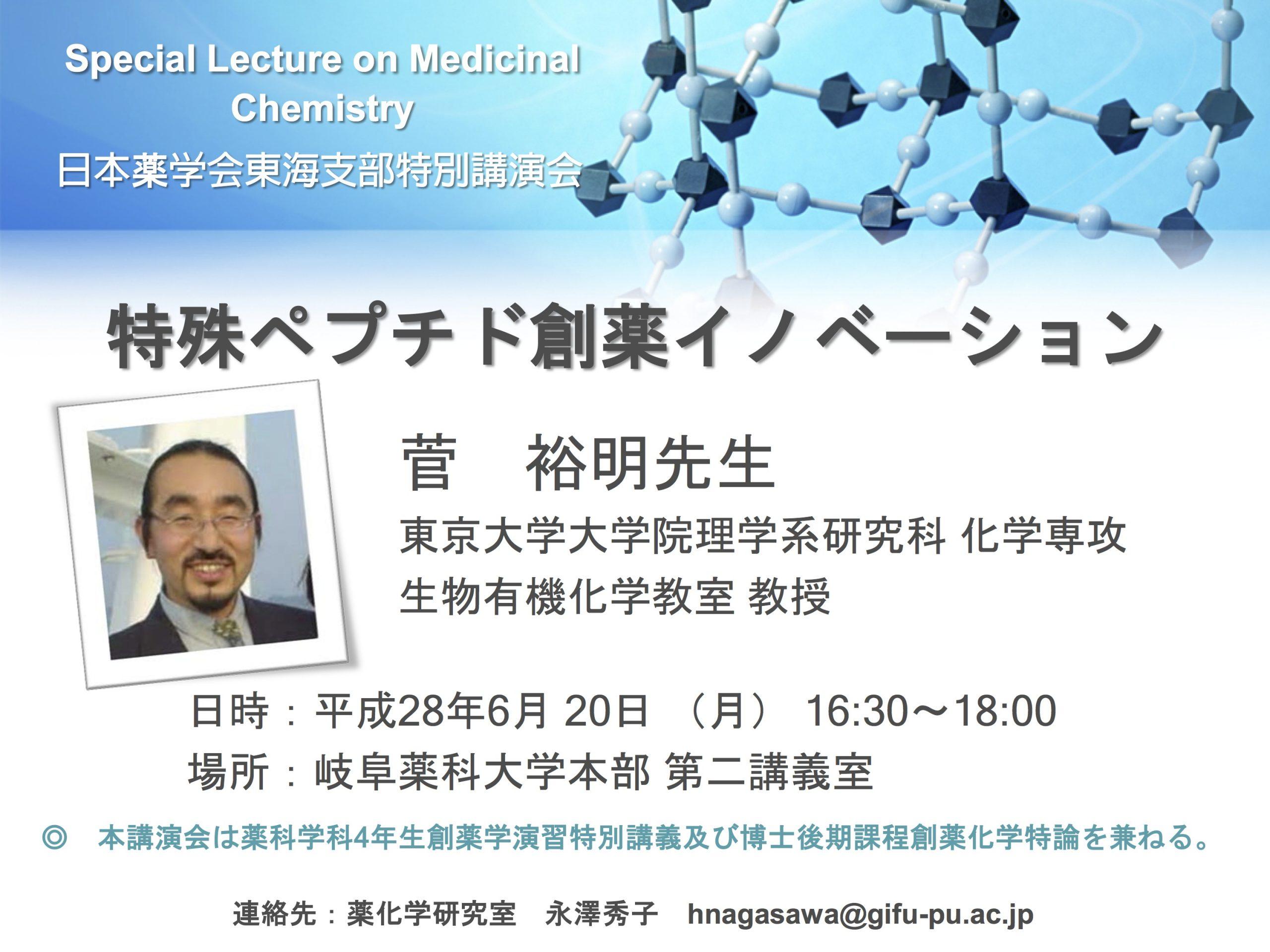 2016. June 20, 菅裕明先生(東京大学大学院理学研究科)による特別講演会が開催されます。奮ってご参加ください。