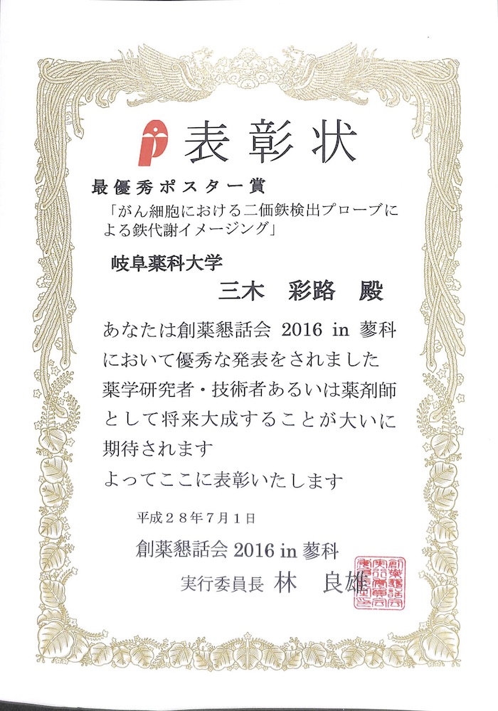 2016 June 28–29. 創薬懇話会2016にて三木彩路さん(B5)が最優秀ポスター賞を受賞しました!!