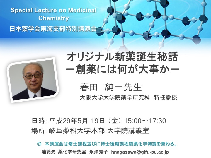 2017. May. 19, 春田純一先生(大阪大学大学院薬学研究科)による特別講演会が開催されます。奮ってご参加ください。