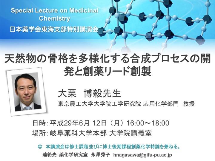2017. Jun. 12, 大栗博毅先生(東京農工大学大学院研究院)による特別講演会が開催されます。奮ってご参加ください。