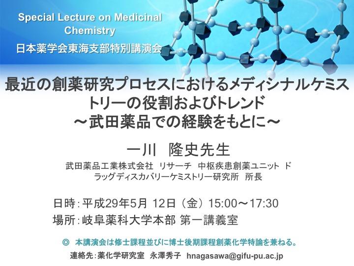2017. May. 12, 一川隆史先生(武田薬品工業株式会社)による特別講演会が開催されます。奮ってご参加ください。