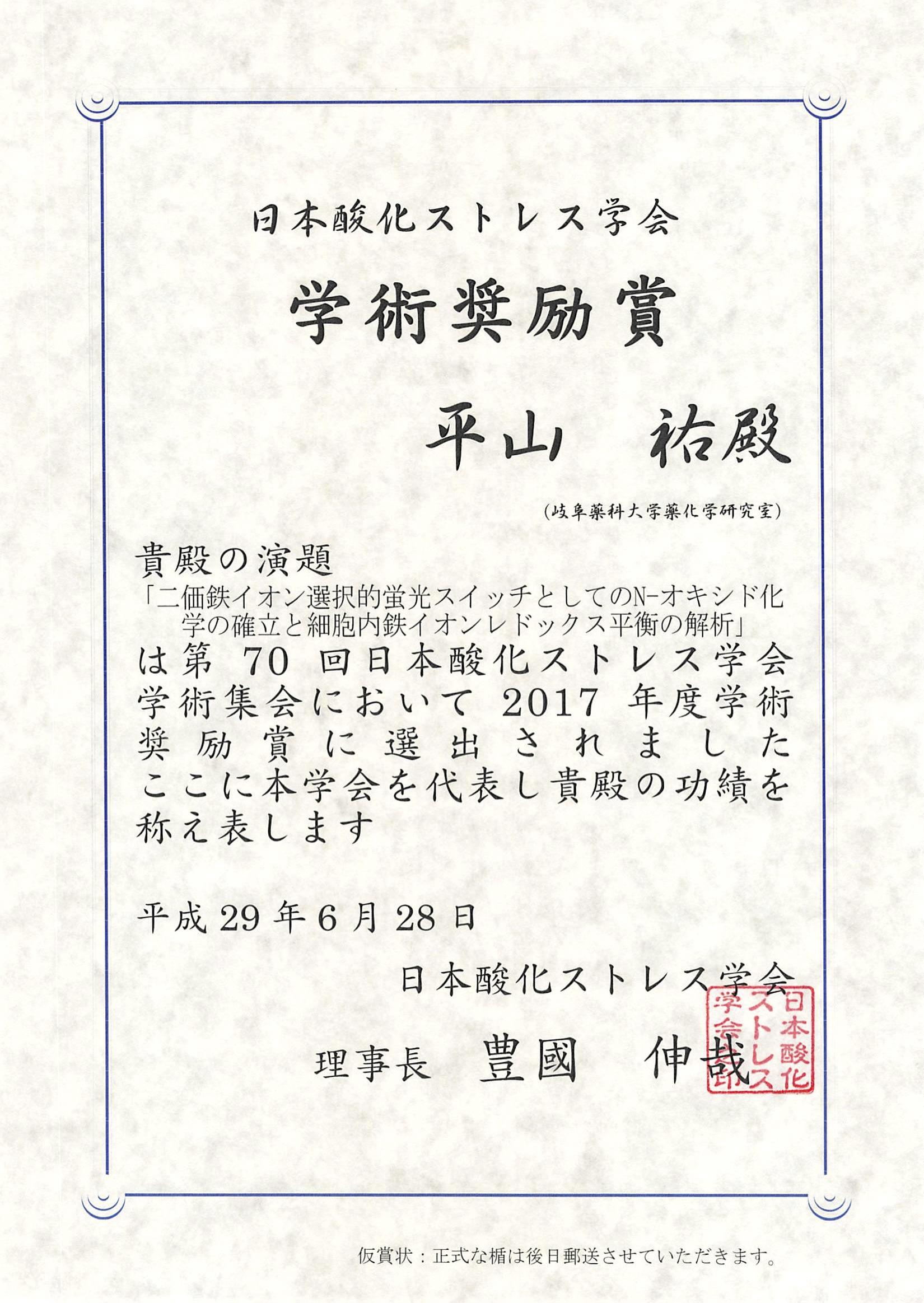 2017 Jun. 29 平山准教授が第70回日本酸化ストレス学会学術集会にて学術奨励賞を受賞しました。